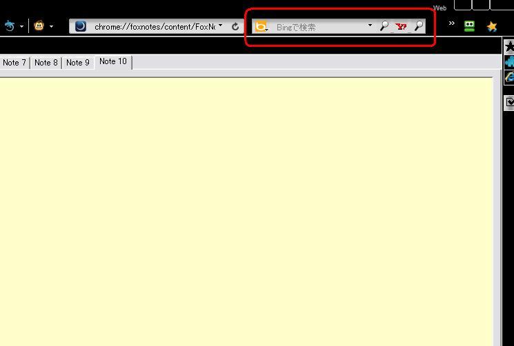 検索バーに「Bingで検索」を追加する方法