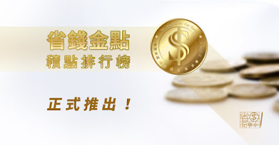 https://savingmoneyforgood.blogspot.com/2019/03/GoldenCoin-Ranking.html