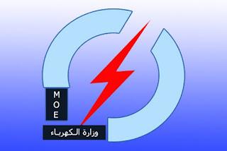 إعلان من وزارة الكهرباء عن فتح منافذ التعيين بصفة موظفي أجور يومية في تشكيلاتها
