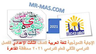 الإجابة النموذجية للغة العربية الصف الثالث الإعدادي الفصل الدراسي الثاني العام الدراسي 2021 محافظة القاهرة