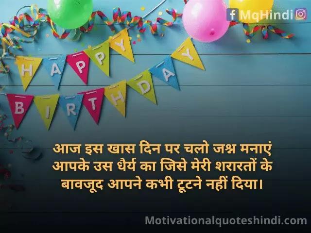 Happy Birthday Papa Wishes In Hindi