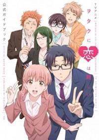 Wotaku ni Koi wa Muzukashii poster