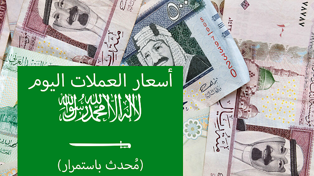 أسعار العملات اليوم في السعودية بالريال السعودي - مُحدث باستمرار