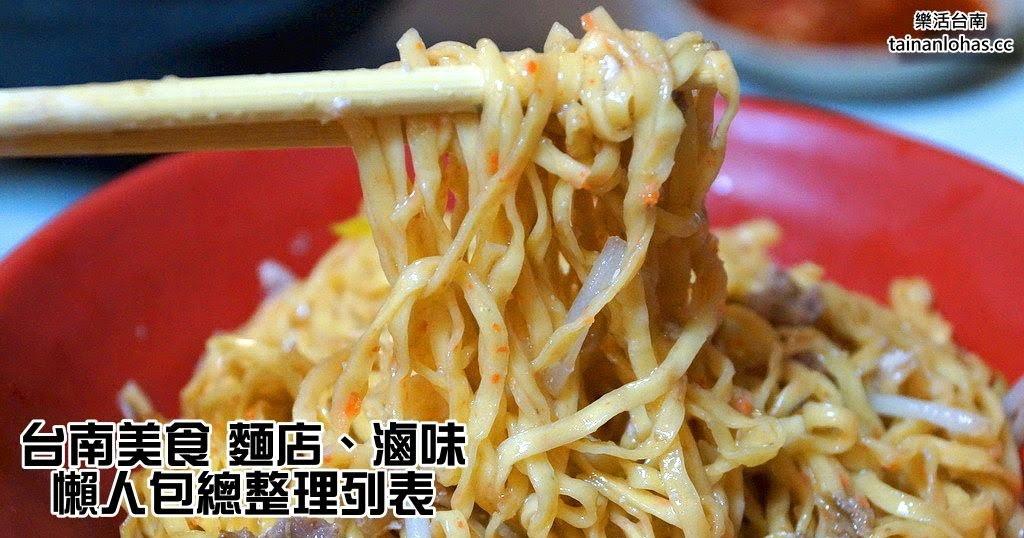 台南美食|麵店、滷味|懶人包總整理列表|特輯
