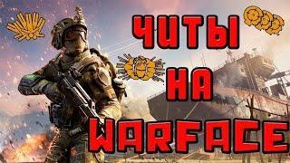 Скачать Multihack чит для игры Warface