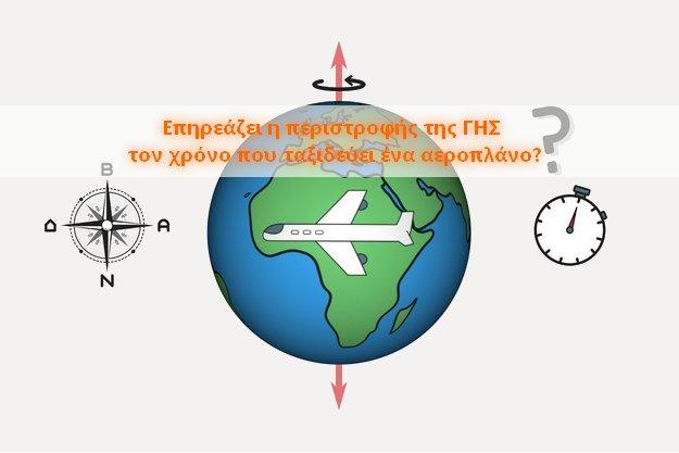 Η Γη περιστρέφεται, επηρεάζονται τα αεροπλάνα ως προς τον χρόνο που ταξιδεύουν?