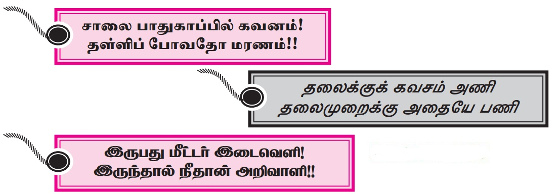 TN 12th tamil unit 4.5 பாதுகாப்பாய் ஒரு  book back question and answer guide pdf download
