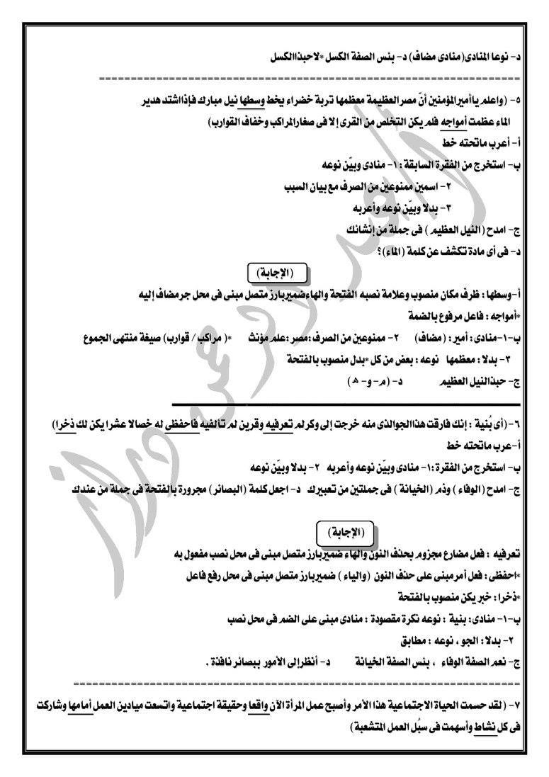 تديبات نحو مجابة للصف الثالث الاعدادي الفصل الدراسي الأول أ/ عبد الرحمن دراز 4