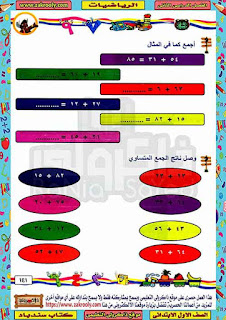 حصريا كتاب سندباد في الرياضيات للصف الاول الابتدائي الترم الثاني 2020