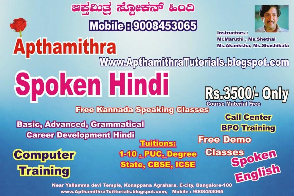 Apthamithra Tutorials & Spoken English: 2013