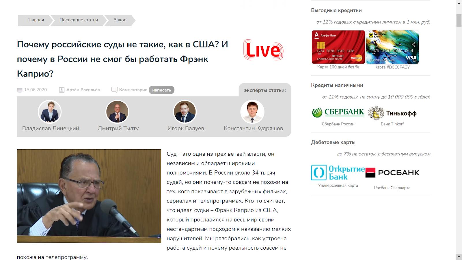 Адвокат Кудряшов Константин Александрович в СМИ