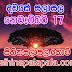 Lagna Palapala Ada Dawase  | ලග්න පලාපල | Sathiye Lagna Palapala 2020 | 2020-11-17