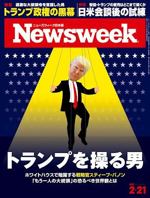 週刊ニューズウィーク日本版 2017年02月21日号 raw zip dl