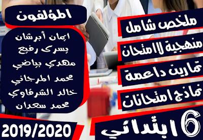المساعد في الرياضيات النسخة الثاني للمستوى السادس ابتدائي 2019/2020