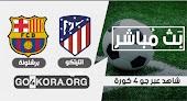 نتيجة مباراة برشلونة واتليتكو مدريد اليوم 21-11-2020 في الدوري الاسباني
