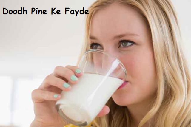 Doodh Pine Ke Fayde