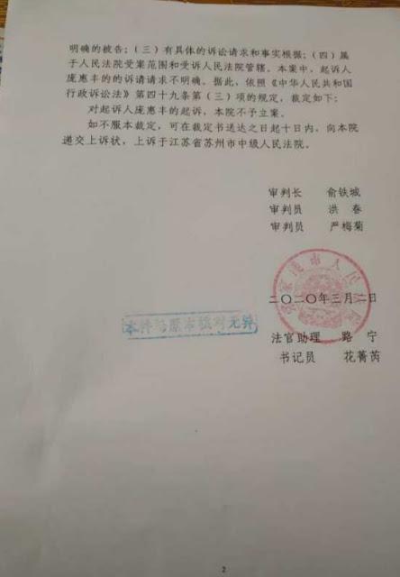 一审裁定不予立案,庞惠丰不服向苏州中院提起上诉