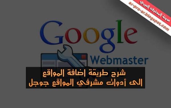 شرح طريقة اضافة المواقع الى أدوات مشرفي المواقع جوجل