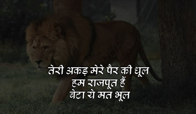 rajput status for instagram