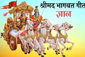 सम्पूर्ण श्रीमद भगवद गीता उपदेश | Shrimad Bhagwat Geeta In Hindi