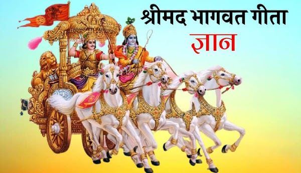 सम्पूर्ण श्रीमद भगवद गीता उपदेश   Shrimad Bhagwat Geeta In Hindi