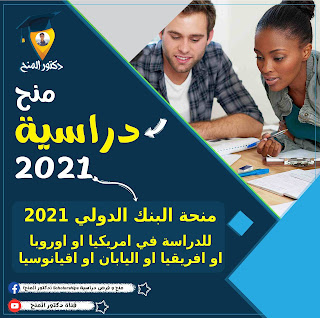 منحة البنك الدولي 2021 للدراسة في لولايات المتحدة او أوروبا او أفريقيا او أقيانوسيا او اليابان| منح دراسية مجانية 2021