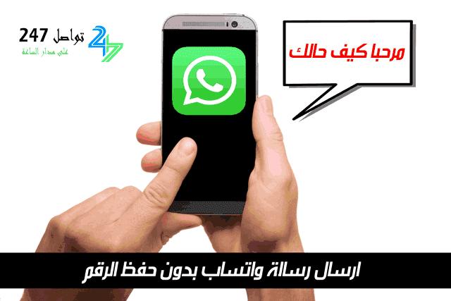 ارسال رسالة واتساب بدون حفظ الرقم