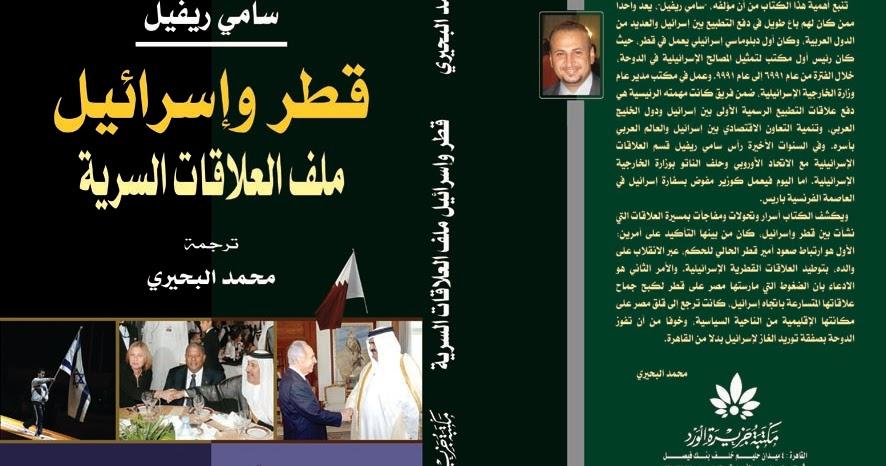 كتاب قطر واسرائيل ملف العلاقات السرية pdf
