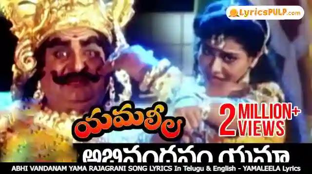 ABHI VANDANAM YAMA RAJAGRANI SONG LYRICS In Telugu & English - YAMALEELA Lyrics