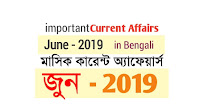 Bengali Current Affairs June 2019