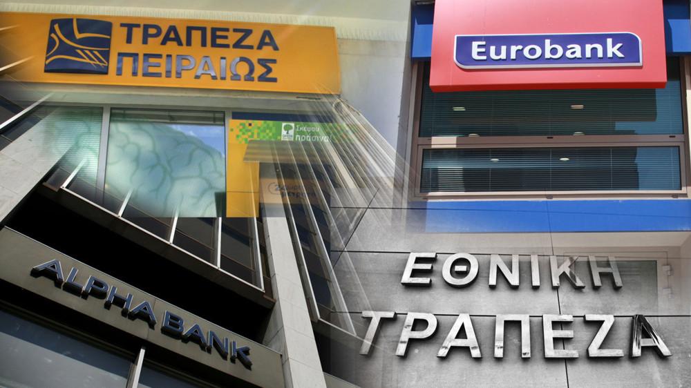 Τραπεζικές χρεώσεις: Σε ποιες υπηρεσίες επιβάλλονται και πόσα θα πληρώνουμε