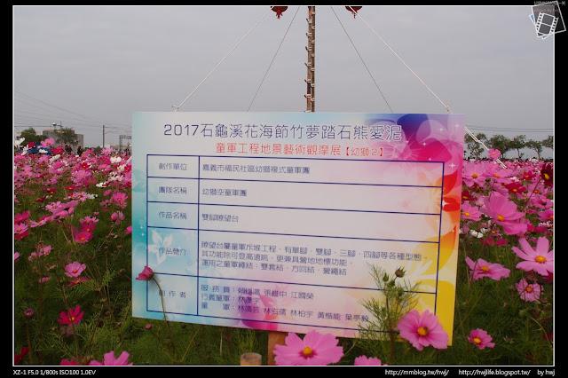 2017-01-31雲林石龜溪花海節-石龜溪竹夢踏石熊愛泥