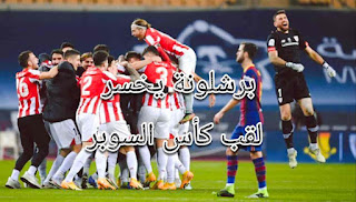 برشلونة يخسر كأس السوبر الإسباني