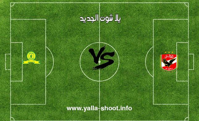 نتيجة مباراة الاهلي وصن داونز اليوم السبت 7-3-2020 يلا شوت الجديد في دوري أبطال أفريقيا