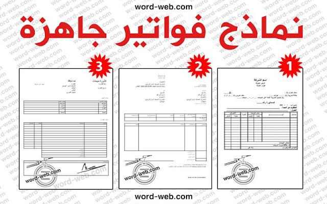 نماذج فواتير جاهزة ضريبية مبيعات للتعديل pdf word