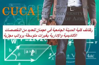 وظائف كلية المدينة الجامعية في عجمان
