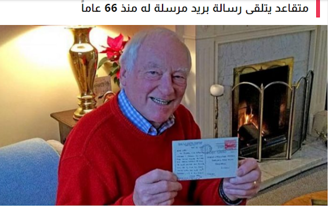 متقاعد يتلقى رسالة بريد مرسلة لم يستلمها منذ 66 عاماً