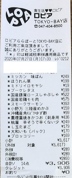 ロピア ららぽーとTOKYO-BAY店 2020/7/27 のレシート