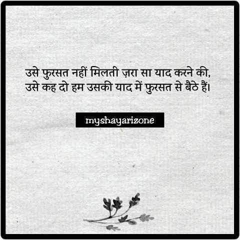 Sad Yaadein Lines Hindi Whatsapp Status Shayari in Love Wallpaper Download