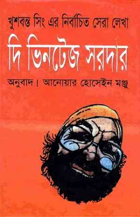 দা ভিনটেজ সরদার - খুসবন্ত সিং, আনোয়ার হোসেন মঞ্জু Vintage Sardar - Khushwant Singh