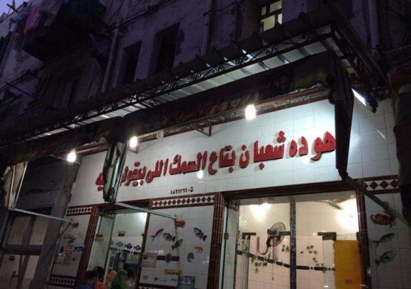 منيو ورقم وعنوان وأسعار مطعم شعبان بتاع السمك 2021