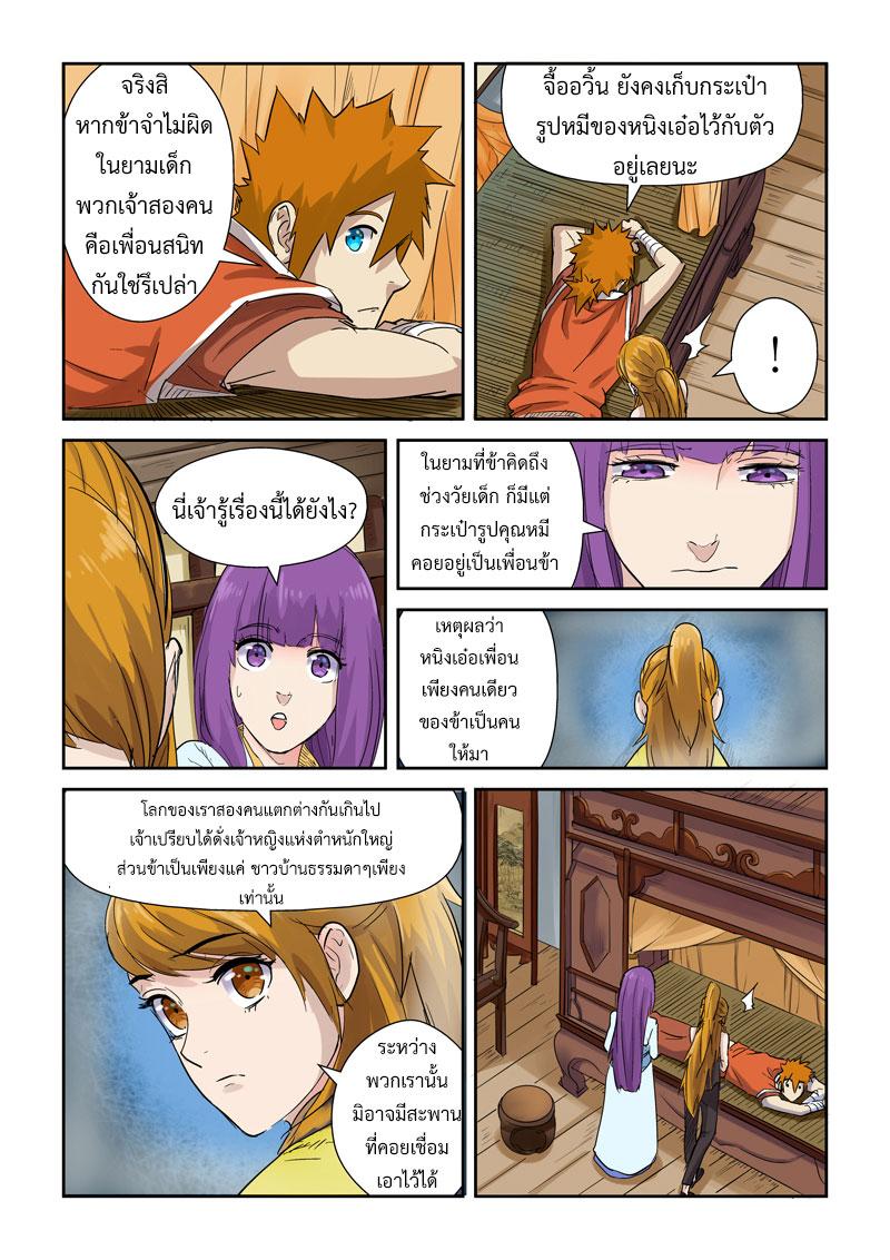 อ่านการ์ตูน Tales of Demons and Gods 129 Part 2 ภาพที่ 5