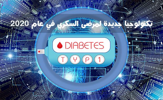 تكنولوجيا جديدة لمرضى السكري في عام 2020