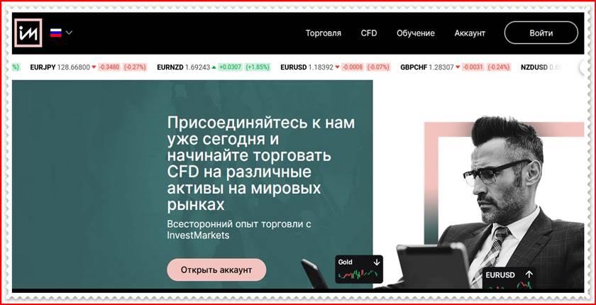Мошеннический проект investmarkets.com – Отзывы, развод. Компания InvestMarkets мошенники