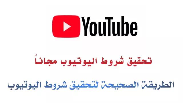 كيفية الحصول على مشتركين اليوتيوب مجانًا | الطريقة الصحيحة للحصول على مشتركين حقيقيين 2021