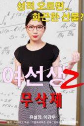 Schoolmistress 2 (2020)