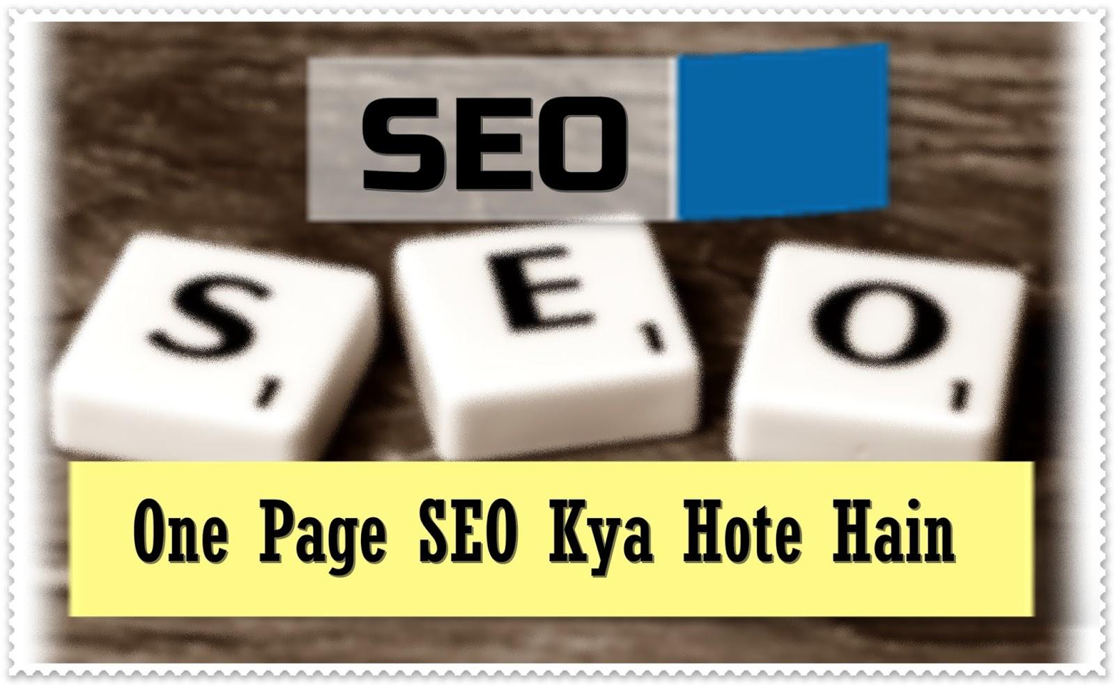 One PAGE Seo Kya Hote Hain