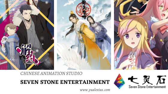 SEVEN STONE ENTERTAINMENT CHINESE ANIME STUDIO