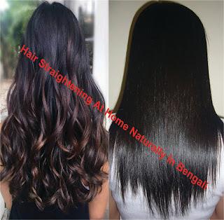 Hair Straightening At Home Naturally In Bengali | কোঁকড়ানো চুল সোজাকরার ঘরোয়া উপায়
