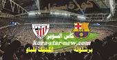 بلباو يتوج بكأس السوبرالاسباني بعد فوزة على برشلونة  يوم الاحد 17-1-2021   نتيجة مباراة برشلونة بلباو